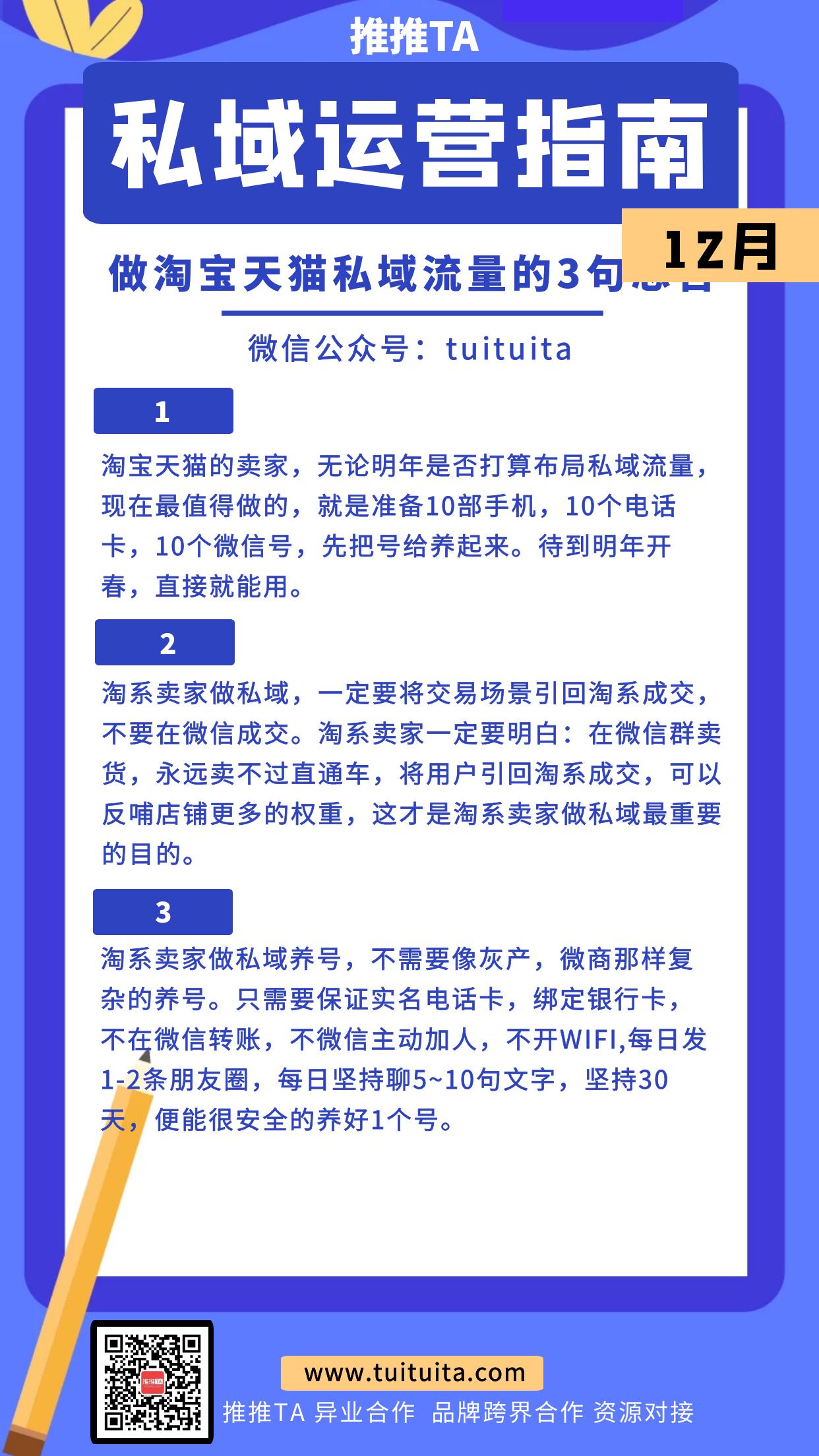 异业合作 私域运营指南:做淘宝天猫私域流量的3句忠告插图